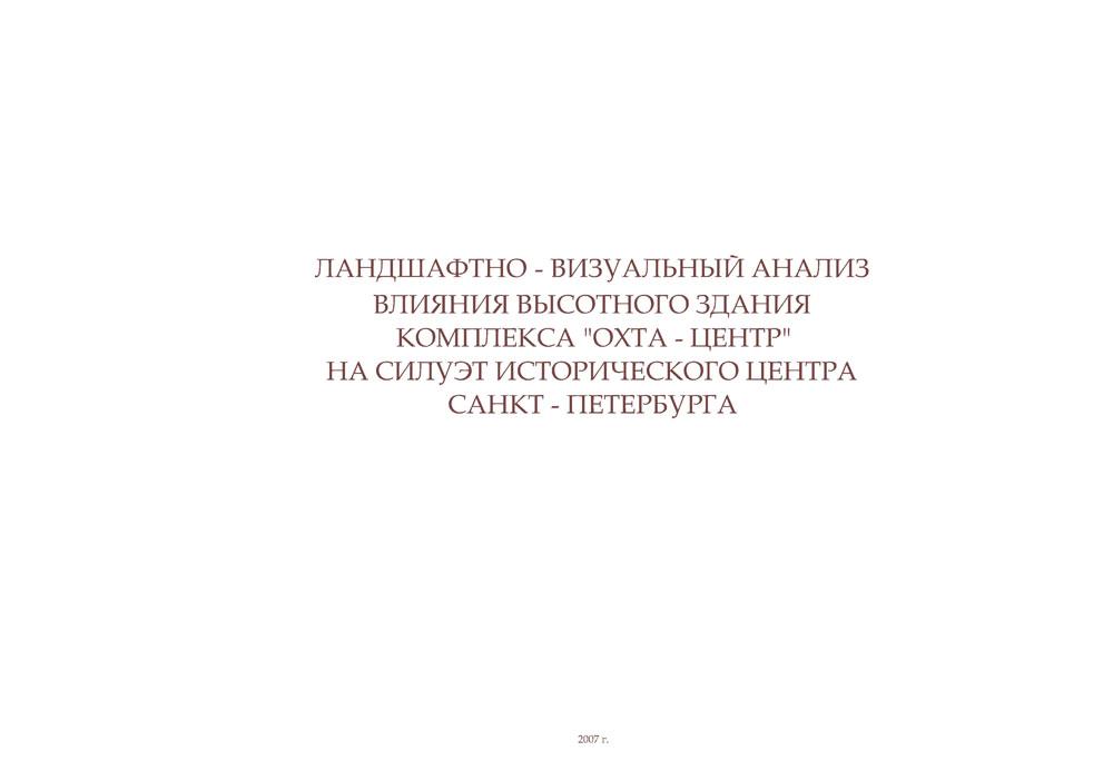 :Охта-центр